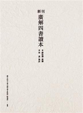 新刊广解四书读本