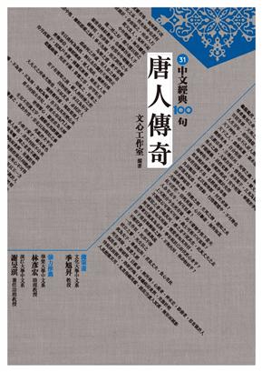 中文经典100句:唐人传奇