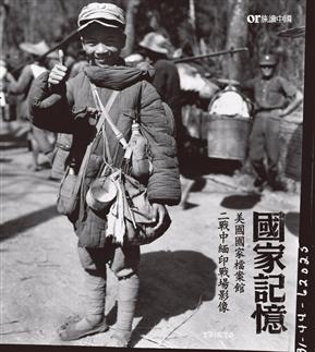 国家记忆:美国国家档案馆收藏中缅印战场影像