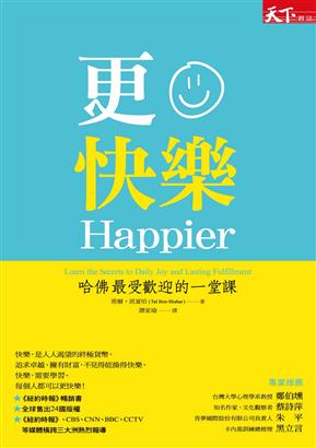更快乐:哈佛最受欢迎的一堂课(修订版)