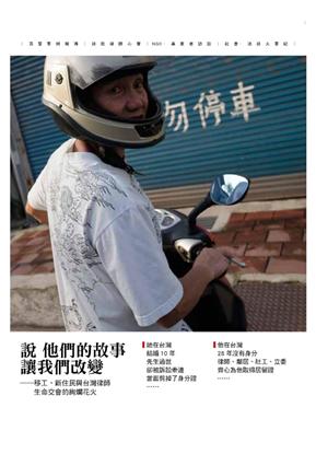 说 他们的故事 让我们改变:移工、新住民与台湾律师 生命交会的绚烂花火