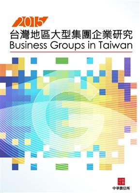 2015台湾地区大型集团企业研究