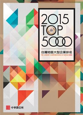 2015台湾地区大型企业排名TOP 5000