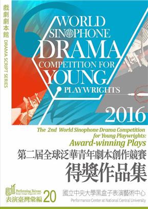 第二届全球泛华青年剧本创作竞赛得奖作品集