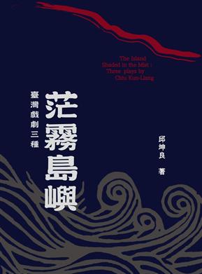 茫雾岛屿:台湾戏剧三种