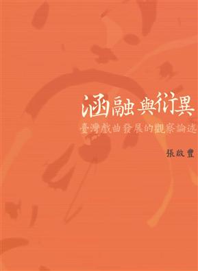 涵融与衍异:台湾戏曲发展的观察论述