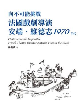 向不可能挑战:法国戏剧导演安端.维德志1970年代