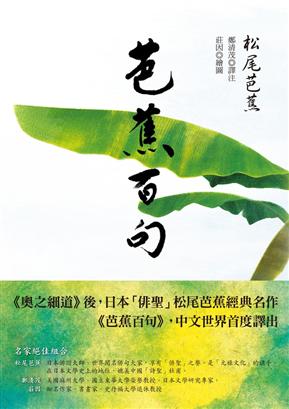 """芭蕉百句(日本""""俳圣""""松尾芭蕉经典名作)"""