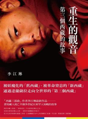 重生的观音:第三个西藏的故事