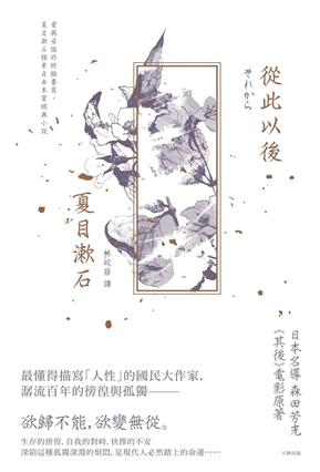 从此以后:爱与妥协的终极书写,夏目漱石探索自由本质经典小说
