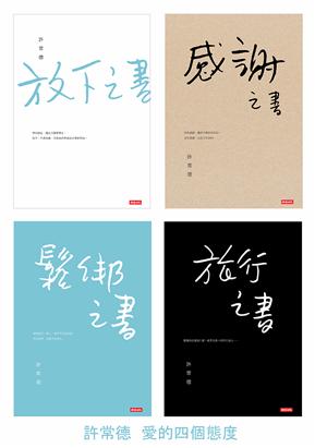 許常德愛的四個態度【套書】:放下之書、感謝之書、鬆綁之書、旅行之書