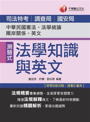 法學知識與英文(包括中華民國憲法、法學緒論、兩岸關係、英文)[司法特考、調查局、國安局]