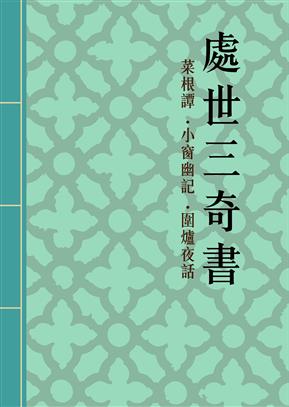 處世三奇書:菜根譚、小窗幽記、圍爐夜話