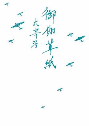 御伽草纸(啾咪文库本)