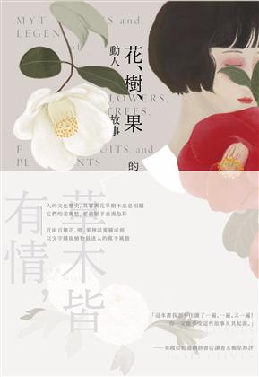 花、树、果的动人故事:你所不知道的植物神话与传说(新版)