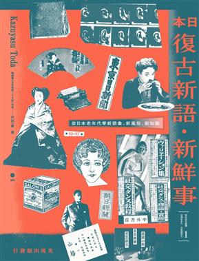 日本复古新语.新鲜事:从日本老年代学新语汇、新风俗、新知识