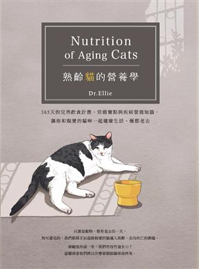 熟齡貓的營養學:365天的完善飲食計畫、常備餐點與疾病營養知識,讓你和親愛的貓咪一起健康生活、優雅老去