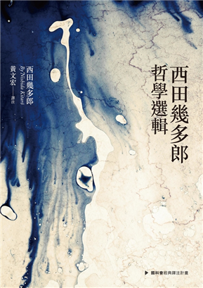 西田幾多郎哲學選輯