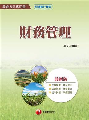 財務管理(農會考試)