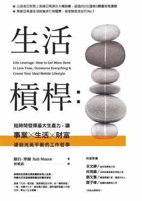 生活槓桿:短時間發揮最大生產力,讓事業、生活、財富達到完美平衡的工作哲學