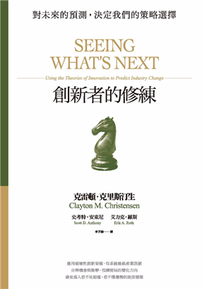 创新者的修练:对未来的预测,决定我们的策略选择(畅销改版)
