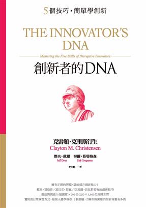创新者的DNA:5个技巧,简单学创新(畅销改版)