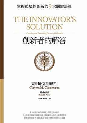 创新者的解答:掌握破坏性创新的9大关键决策(畅销改版)