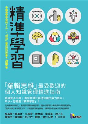 """精准学习:""""罗辑思维""""最受欢迎的个人知识管理精进指南"""