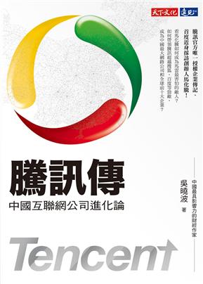 腾讯传:中国因特网公司进化论