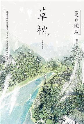 草枕:隐逸美学的极致书写,夏目漱石最具诗境经典小说集