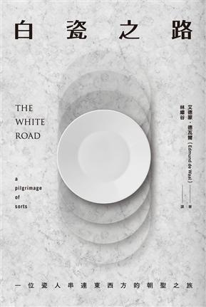 白瓷之路:一位瓷人串连东西方的朝圣之旅