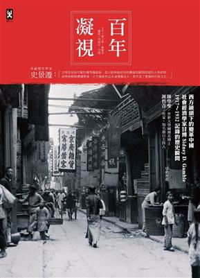 百年凝视:西方镜头下的变革中国,社会经济学家甘博1917~1932记录的历史瞬间
