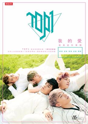 TOP1「我的愛」寫真迷你專輯(愛的春春版)