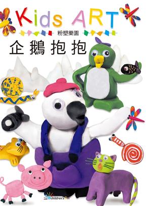 粉塑乐园:企鹅抱抱