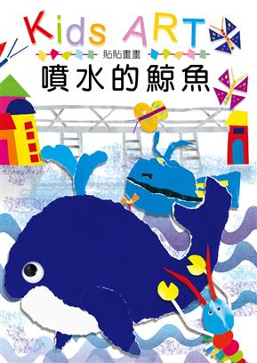 贴贴画划:喷水的鲸鱼
