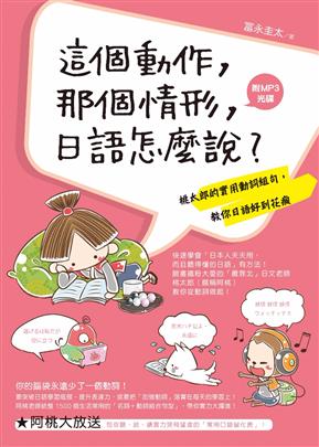 这个动作,那个情形,日语怎么说?:桃太郎的实用动词组句,教你日语好到花疯
