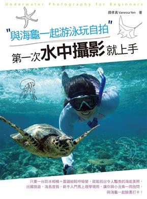 与海龟一起游泳玩自拍,第一次水中摄影就上手