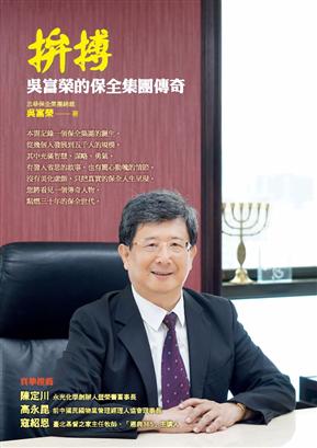 拼搏:吴富荣的保全集团传奇