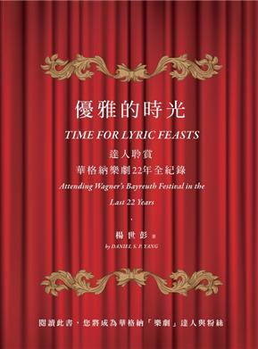 优雅的时光:达人聆赏华格纳乐剧22年全纪录