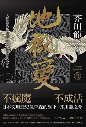 地狱变:人性欲望的极致书写,芥川龙之介经典小说集