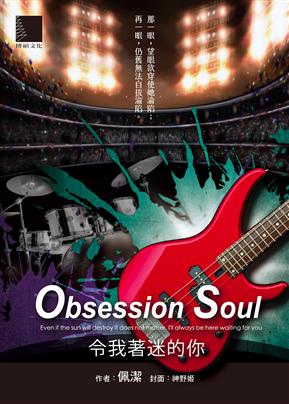 Obsession Soul:令我着迷的你