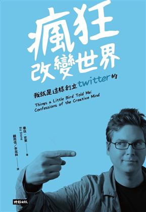 疯狂改变世界:我就是这样创立Twitter的!