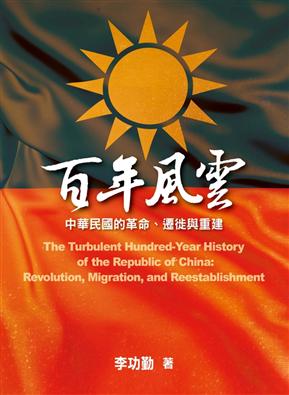 百年风云:中华民国的革命、迁徙与重建