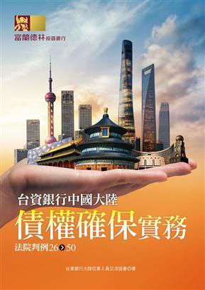 台资银行中国大陆债权确保实务:法院判例26-50