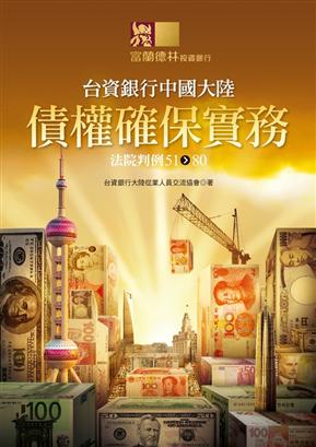 台资银行中国大陆债权确保实务:法院判例51-80