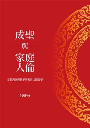 成圣与家庭人伦:宗教对话脉络下的明清之际儒学