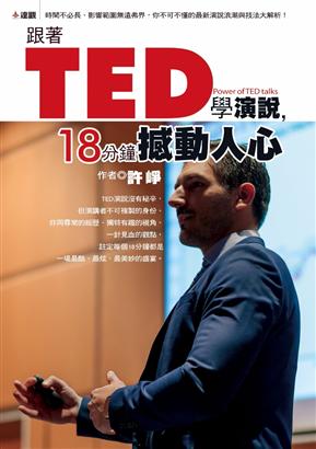 跟着TED学演说:十八分钟撼动人心