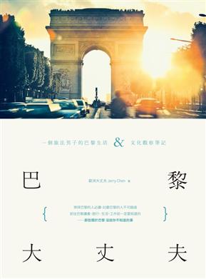 巴黎大丈夫:一个旅法男子的巴黎生活X文化观察笔记