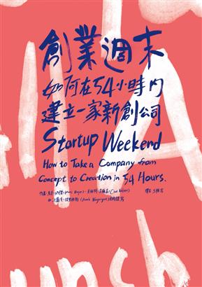 创业周末:如何在54个小时内建立一家新创公司