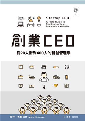创业CEO:从20人冲到400人的新创管理学